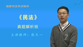 国家司法考试《民法》真题解析班(网授)