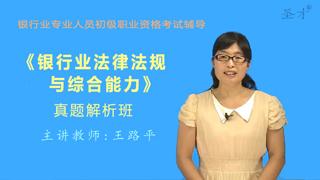 银行业专业人员职业资格考试《银行业法律法规与综合能力(初级)》真题解析班(网授)