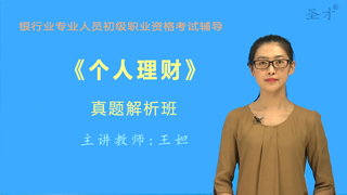银行业专业人员职业资格考试《个人理财(初级)》真题解析班(网授)