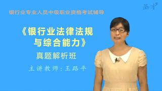 银行业专业人员职业资格考试《银行业法律法规与综合能力(中级)》真题解析班(网授)