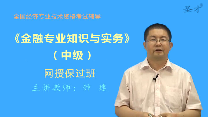 2019年经济师保过班_中级经济师 2019年度培训班招生简章