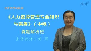 经济师《人力资源管理专业知识与实务(中级)》真题解析班(网授)