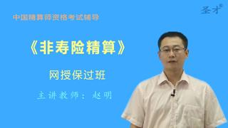 2017年秋季中国精算师《非寿险精算》网授保过班