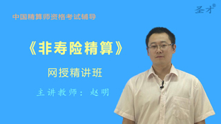 2017年秋季中国精算师《非寿险精算》网授精讲班【教材精讲+真题串讲】