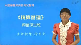 2018年春季中国精算师《精算管理》网授保过班