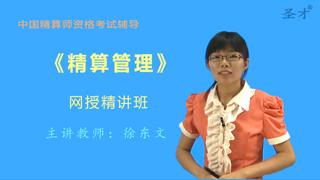 2020年春季中国精算师《精算管理》网授精讲班【教材精讲+真题串讲】