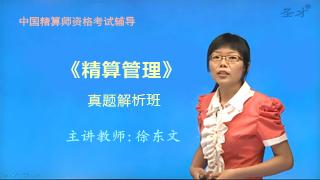 中国精算师《精算管理》真题解析班(网授)