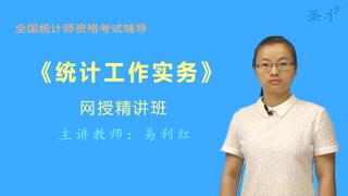 2019年统计师《统计工作实务》网授精讲班【教材精讲+真题串讲】
