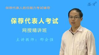 2016年9月保荐代表人考试网授精讲班【教材精讲+真题串讲】