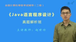 全国计算机等级考试《二级Java语言程序设计》真题解析班(网授)