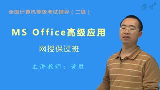 2018年9月全国计算机等级考试《二级Ms office高级应用》网授保过班