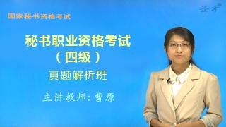 秘书国家职业资格(四级)考试真题解析班(网授)