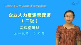 2018年5月企业人力资源管理师(二级)网授精讲班【教材精讲+真题串讲】