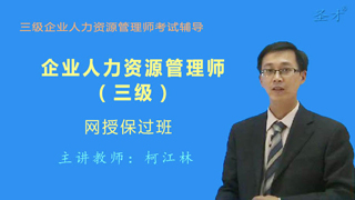 2018年5月企业人力资源管理师(三级)网授保过班