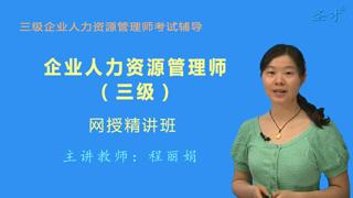 2019年11月企业人力资源管理师(三级)网授精讲班【教材精讲+真题串讲】