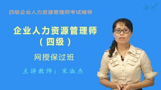 2018年11月企业人力资源管理师(四级)网授保过班