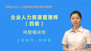 2019年11月企业人力资源管理师(四级)网授精讲班【教材精讲】