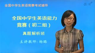 全国中学生英语能力竞赛(初二组)真题解析班(网授)