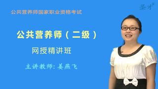 2018年公共营养师(二级)网授精讲班【教材精讲+真题串讲】