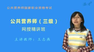2018年公共营养师(三级)网授精讲班【教材精讲+真题串讲】