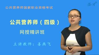 2018年公共营养师(四级)网授精讲班【教材精讲+真题串讲】