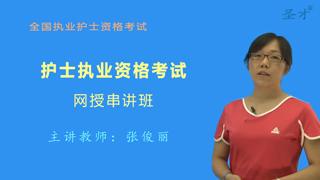 2019年护士执业资格考试网授串讲班【教材重点串讲+精选真题详解】
