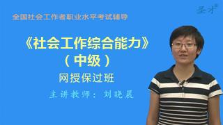 2017年社会工作者《社会工作综合能力(中级)》网授保过班