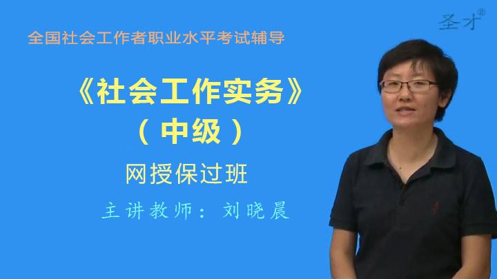 2017年社会工作者《社会工作实务(中级)》网授保过班