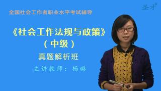 社会工作者《社会工作法规与政策(中级)》真题解析班(网授)