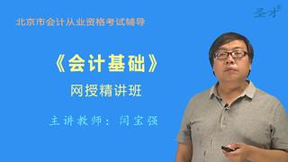 北京市会计从业资格考试《会计基础》网授精讲班【教材精讲+真题串讲】