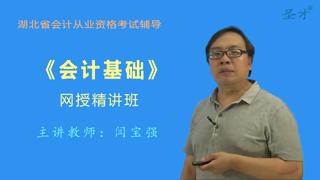 湖北省会计从业资格考试《会计基础》网授精讲班【教材精讲+真题串讲】