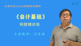 天津市会计从业资格考试《会计基础》网授精讲班【教材精讲+真题串讲】