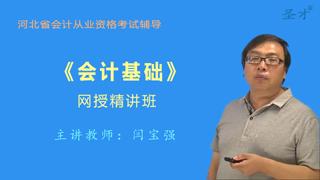 河北省会计从业资格考试《会计基础》网授精讲班【教材精讲+真题串讲】