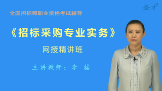 招标师《招标采购专业实务》网授精讲班【教材精讲+真题串讲】