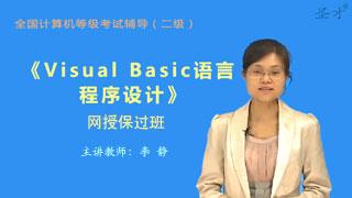 2018年9月全国计算机等级考试《二级Visual Basic语言程序设计》网授保过班