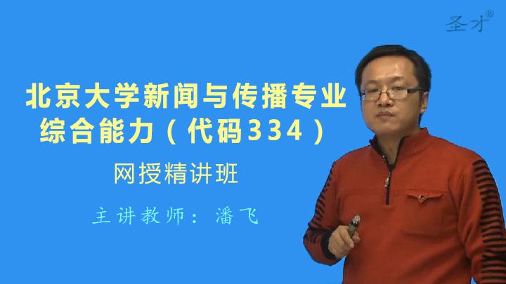 2021年北京大学《334新闻与传播专业综合能力》网授精讲班【教材精讲+考研真题串讲】