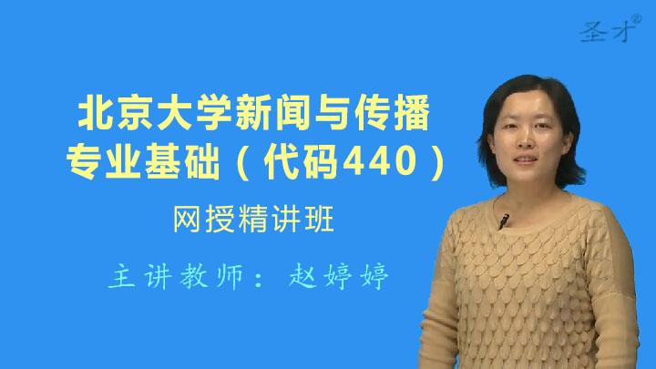 2017年考北京大学440新闻与传播专业基础[视频讲解]