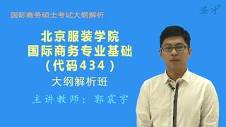 2018年北京服装学院434国际商务专业基础大纲解析班【大纲精讲+考研真题串讲】
