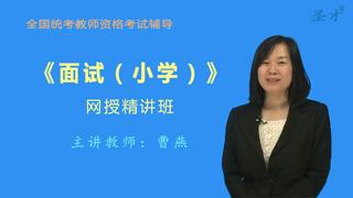 2017年上半年全国统考教师资格考试《面试(小学)》网授精讲班