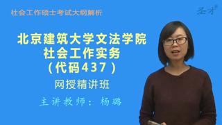 2018年北京建筑大学文法学院437社会工作实务网授精讲班【大纲精讲+考研真题串讲】
