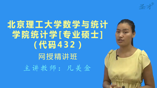 2018年北京理工大学数学与统计学院432统计学[专业硕士]网授精讲班【教材精讲+考研真题串讲】
