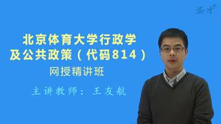 2021年北京体育大学814行政学及公共政策网授精讲班【教材精讲+考研真题串讲】