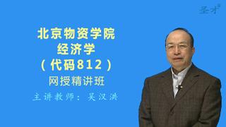 2021年北京物资学院《812经济学》网授精讲班(教材精讲+考研真题串讲)