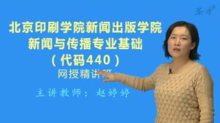 北京印刷学院新闻出版学院《440新闻与传播专业基础》网授精讲班【教材精讲+考研真题串讲】