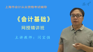 上海市会计从业资格考试《会计基础》网授精讲班【教材精讲+真题串讲】