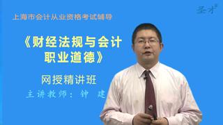 2017年上海市会计从业资格考试《财经法规与会计职业道德》网授精讲班【教材精讲+真题串讲】