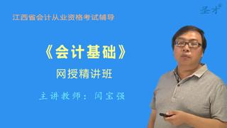 江西省会计从业资格考试《会计基础》网授精讲班【教材精讲+真题串讲】
