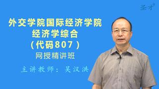 2019年外交学院国际经济学院807经济学综合网授精讲班(教材精讲+考研真题串讲)