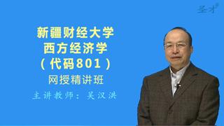 2021年新疆财经大学《801西方经济学》网授精讲班【教材精讲+考研真题串讲】