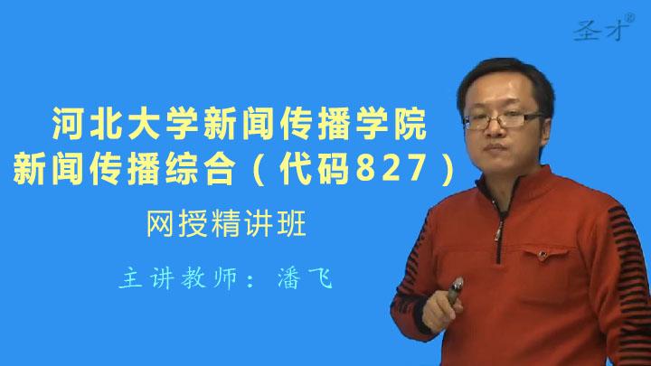 2021年河北大学新闻传播学院《827新闻传播综合》网授精讲班【教材精讲+考研真题串讲】